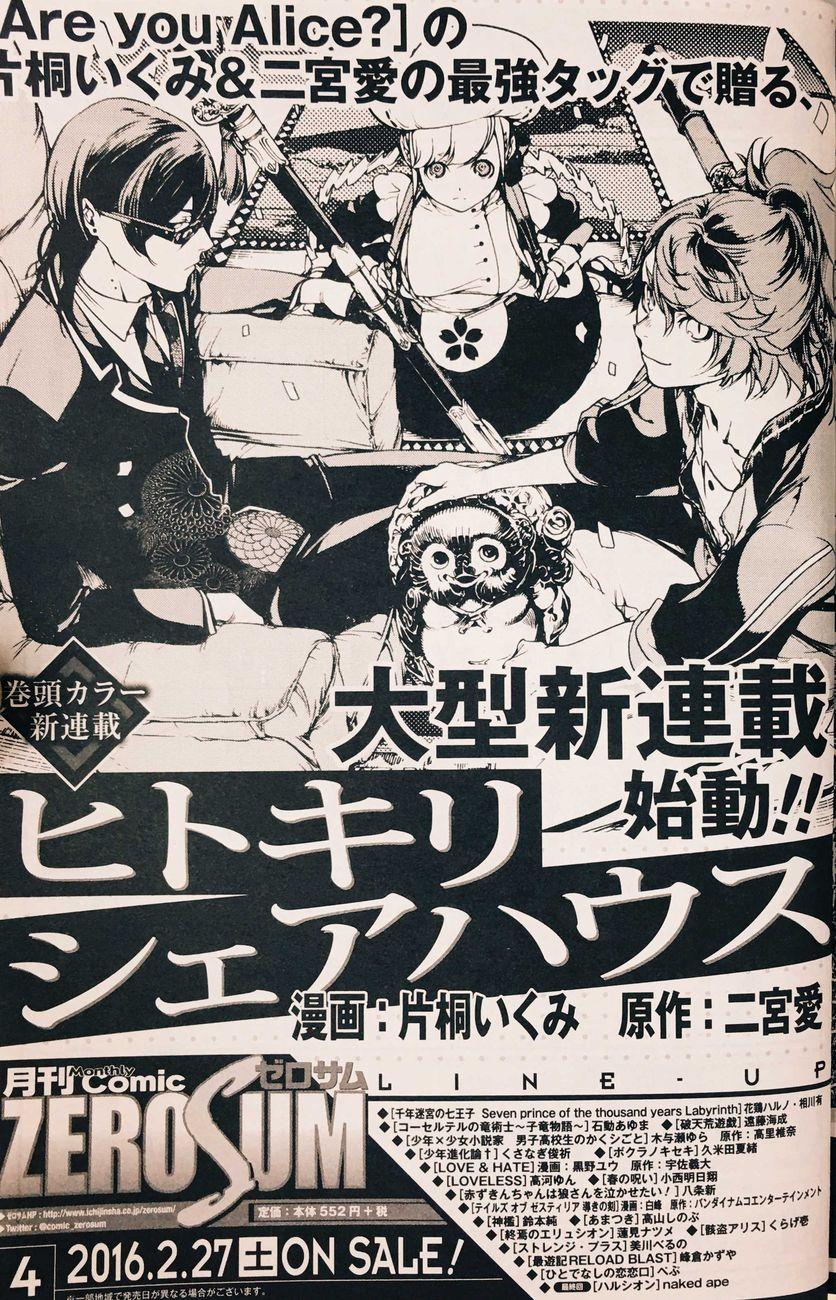Hitokiri 02
